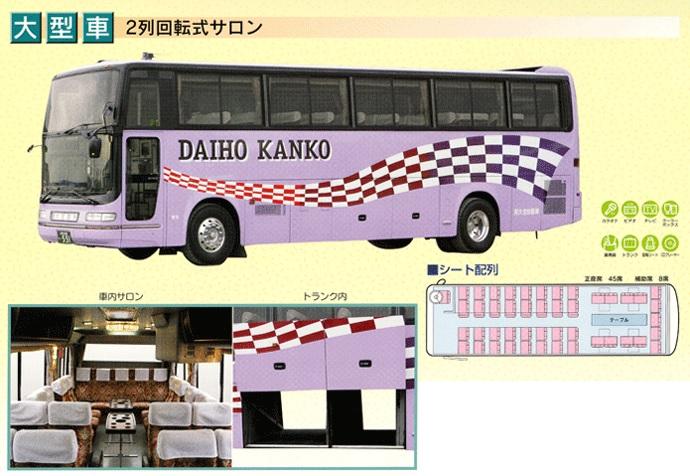 daiho1