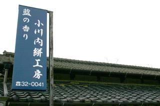 ogawachi1