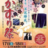 2016かすり祭ポスター